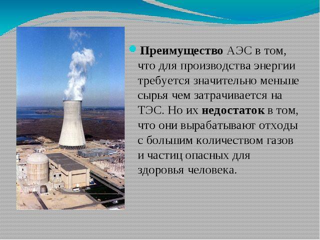 Преимущество АЭС в том, что для производства энергии требуется значительно м...