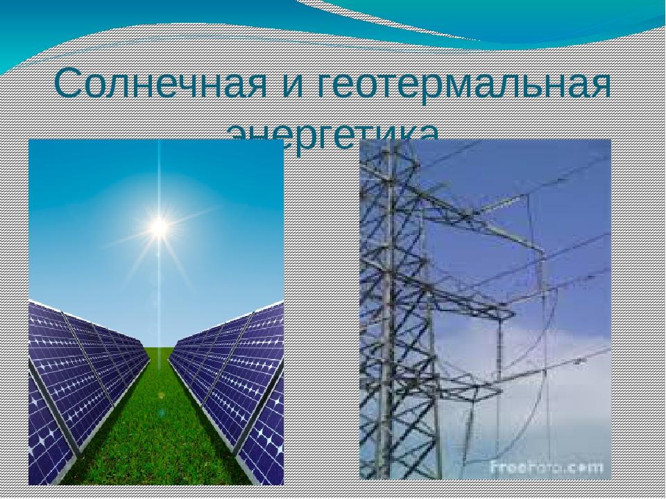 Солнечная и геотермальная энергетика