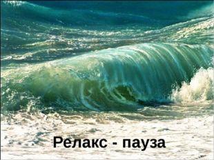 Релакс - пауза