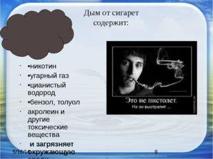 Дым от сигарет содержит: •никотин •угарный газ •цианистый водород •бензол, то