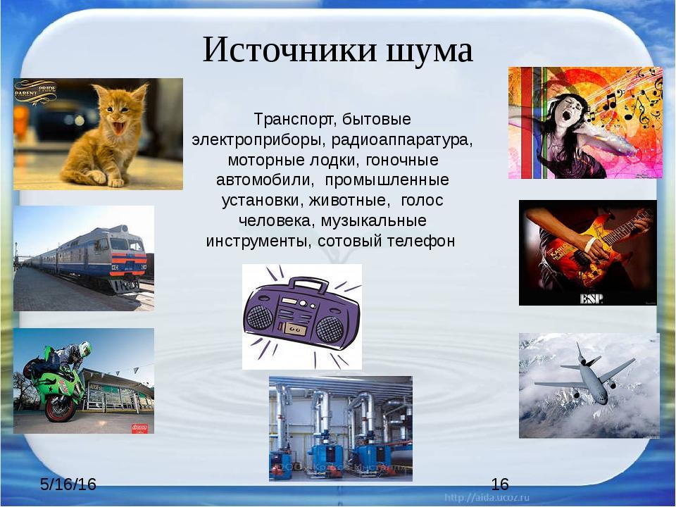 Источники шума Транспорт, бытовые электроприборы, радиоаппаратура, моторные л...