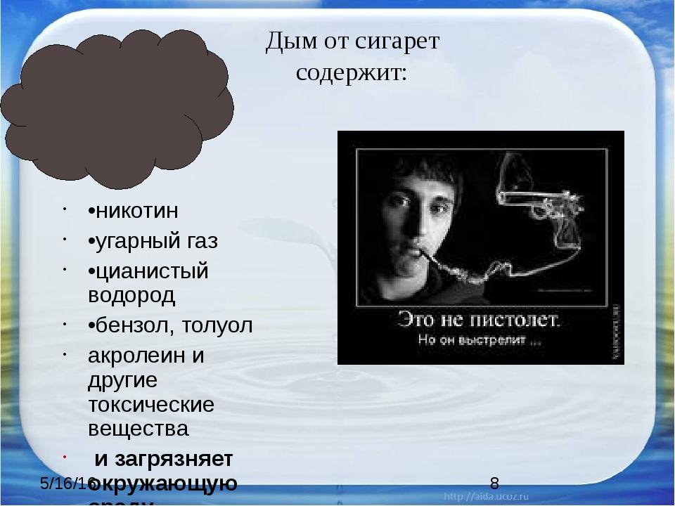 Дым от сигарет содержит: •никотин •угарный газ •цианистый водород •бензол, то...
