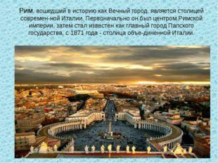 Рим, вошедший в историю как Вечный город, является столицей современной Итал
