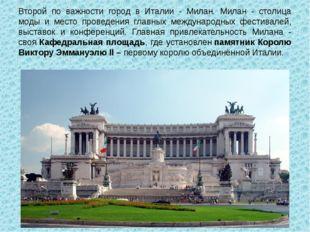 Второй по важности город в Италии - Милан. Милан - столица моды и место прове