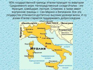 80% государственной границы Италии проходит по акватории Средиземного моря. Н