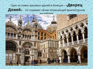 Одно из самых красивых зданий в Венеции –«Дворец Дожей». Он поражает своим п