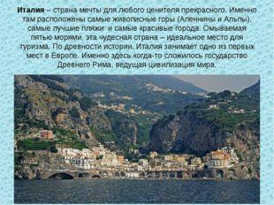 Италия– страна мечты для любого ценителя прекрасного. Именно там расположены