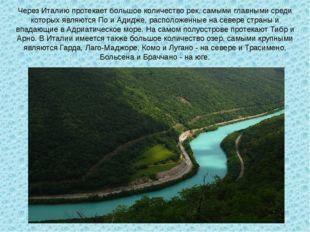 Через Италию протекает большое количество рек, самыми главными среди которых
