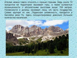 Италию можно смело относить к горным странам. Ведь около 70 процентов её терр