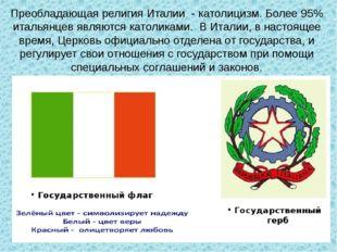 Преобладающая религия Италии - католицизм. Более 95% итальянцев являются като