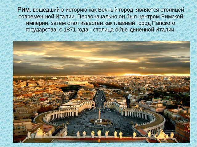 Рим, вошедший в историю как Вечный город, является столицей современной Итал...