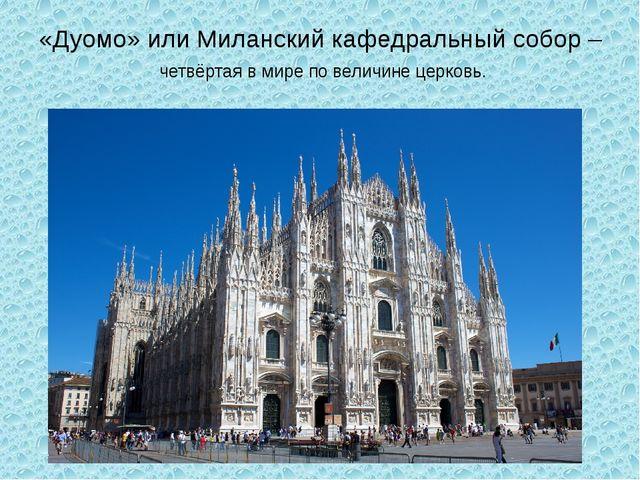 «Дуомо» или Миланский кафедральный собор – четвёртая в мире по величине церко...