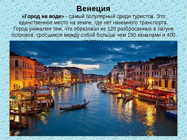Венеция «Город на воде»- самый популярный среди туристов. Это единственное м...