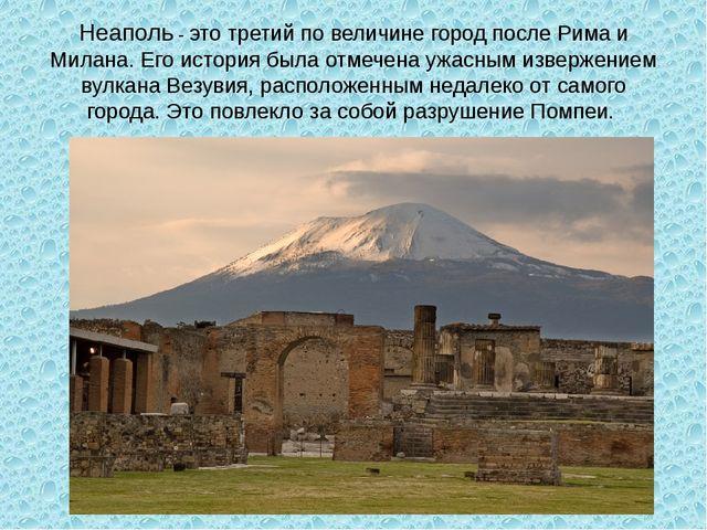 Неаполь - это третий по величине город после Рима и Милана. Его история была...