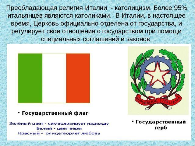 Преобладающая религия Италии - католицизм. Более 95% итальянцев являются като...