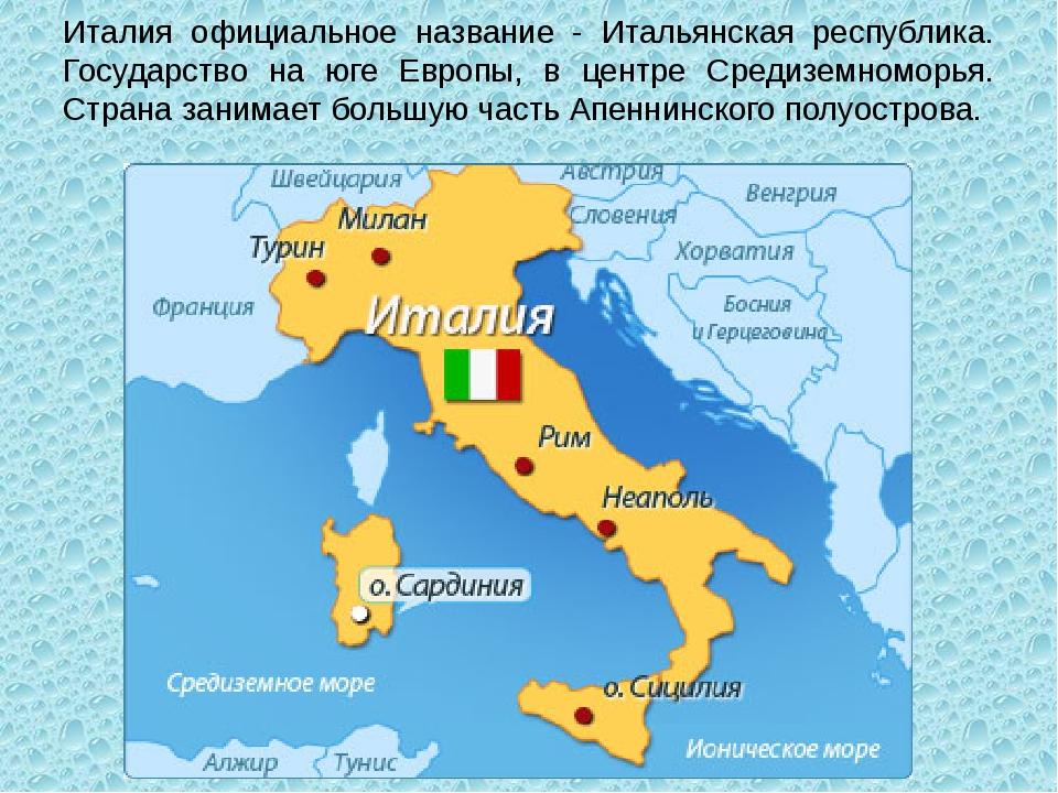 Италия официальное название - Итальянская республика. Государство на юге Евро...