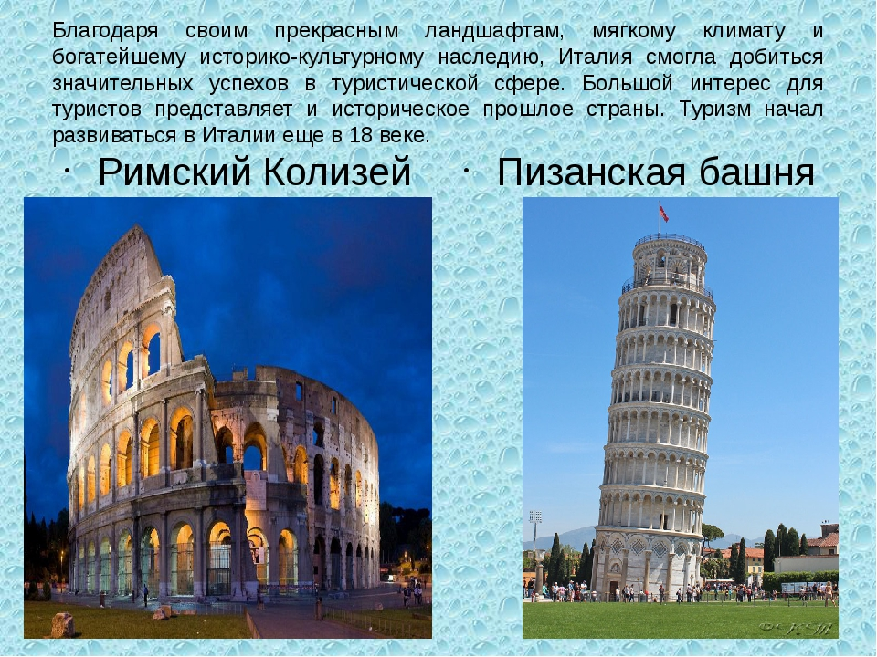 Благодаря своим прекрасным ландшафтам, мягкому климату и богатейшему историко...