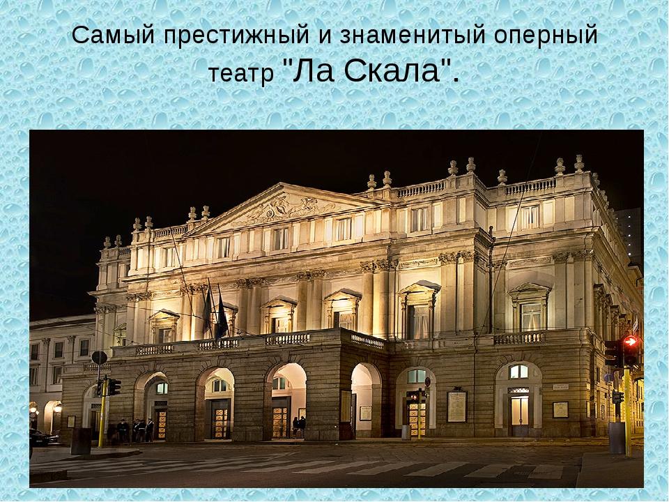 """Самый престижный и знаменитый оперный театр """"Ла Скала""""."""