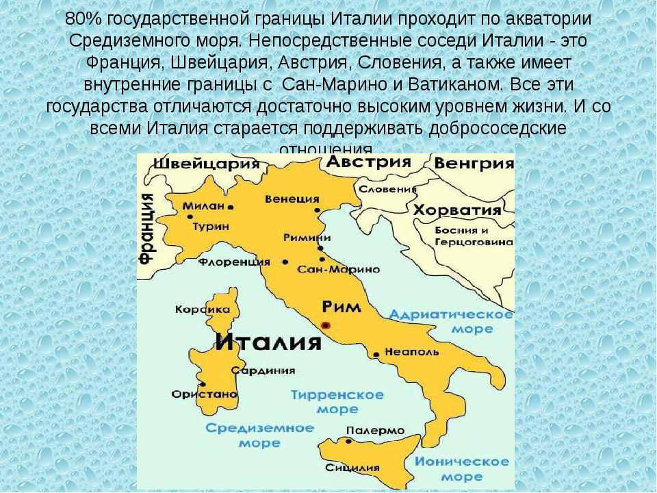 80% государственной границы Италии проходит по акватории Средиземного моря. Н...