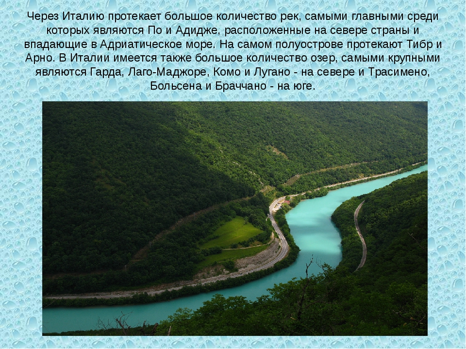 Через Италию протекает большое количество рек, самыми главными среди которых...