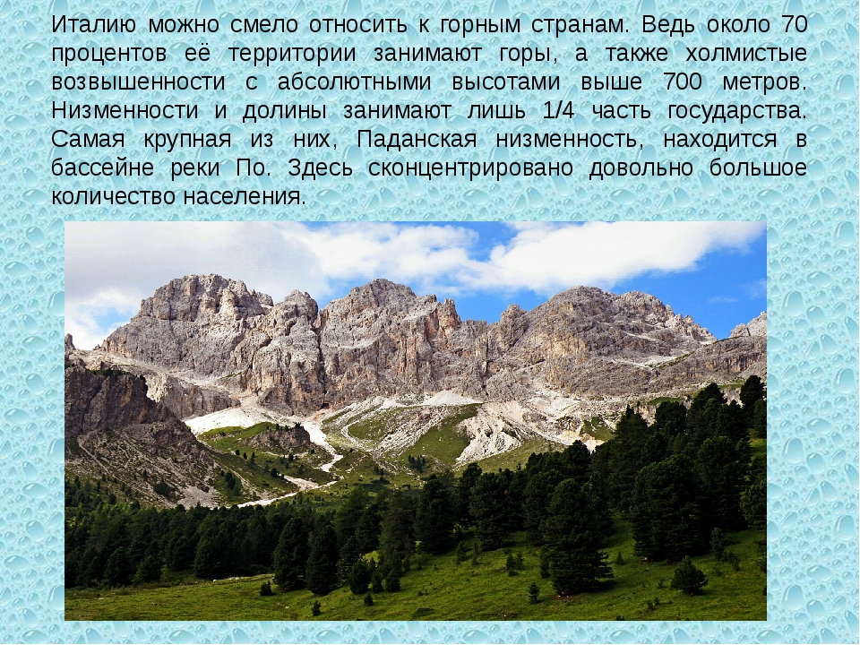 Италию можно смело относить к горным странам. Ведь около 70 процентов её терр...