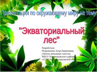 Разработала Нурюкенова Зухра Ермековна, учитель начальных классов МБОУ Нарима