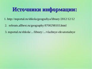 Источники информации: 1. http://nsportal.ru/shkola/geografiya/library/2012/12