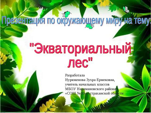 Разработала Нурюкенова Зухра Ермековна, учитель начальных классов МБОУ Нарима...