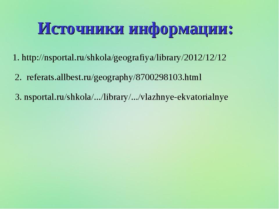 Источники информации: 1. http://nsportal.ru/shkola/geografiya/library/2012/12...