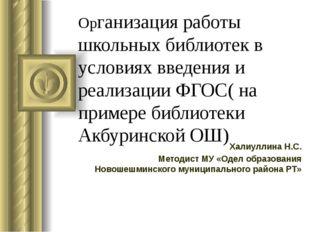 Организация работы школьных библиотек в условиях введения и реализации ФГОС(