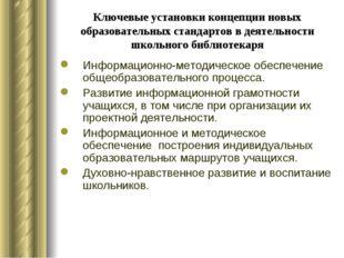 Ключевые установки концепции новых образовательных стандартов в деятельности