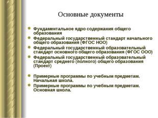 Основные документы Фундаментальное ядро содержания общего образования Федерал