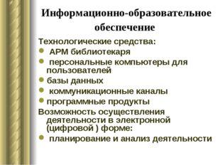 Информационно-образовательное обеспечение Технологические средства: АРМ библи