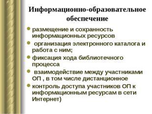 Информационно-образовательное обеспечение размещение и сохранность информацио