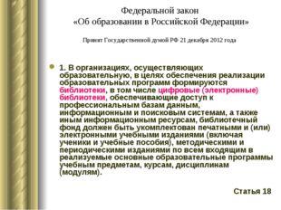 Федеральной закон «Об образовании в Российской Федерации» Принят Государствен