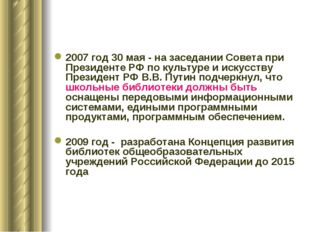 2007 год 30 мая - на заседании Совета при Президенте РФ по культуре и искусст