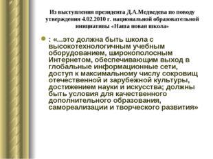 Из выступления президента Д.А.Медведева по поводу утверждения 4.02.2010 г. на