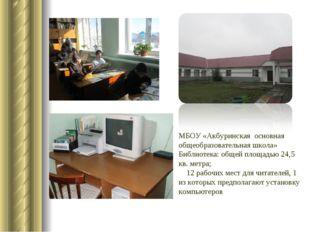 МБОУ «Акбуринская основная общеобразовательная школа» Библиотека: общей площа