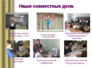 Наши совместные дела Подготовка к научной конференции Экскурсия в типографию