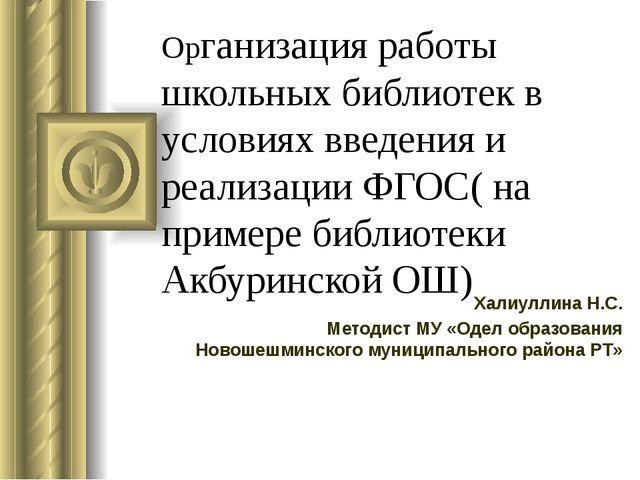 Организация работы школьных библиотек в условиях введения и реализации ФГОС(...
