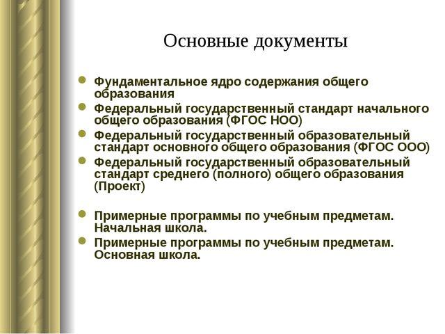 Основные документы Фундаментальное ядро содержания общего образования Федерал...