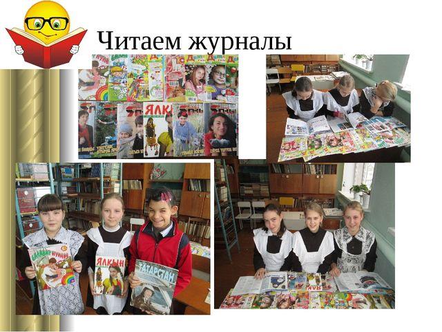 Читаем журналы