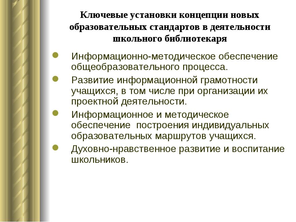 Ключевые установки концепции новых образовательных стандартов в деятельности...