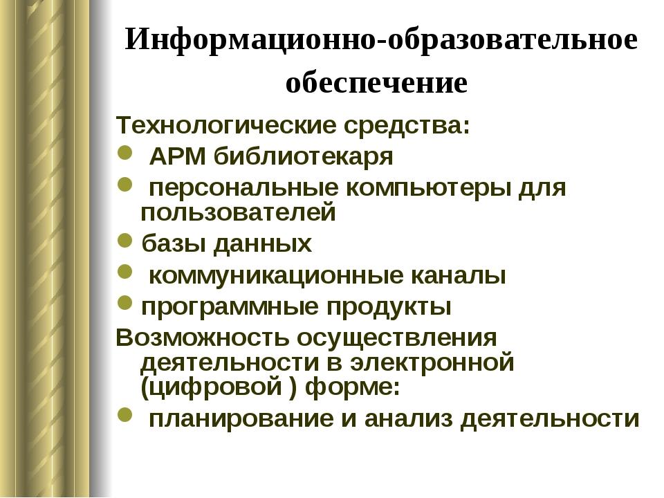 Информационно-образовательное обеспечение Технологические средства: АРМ библи...