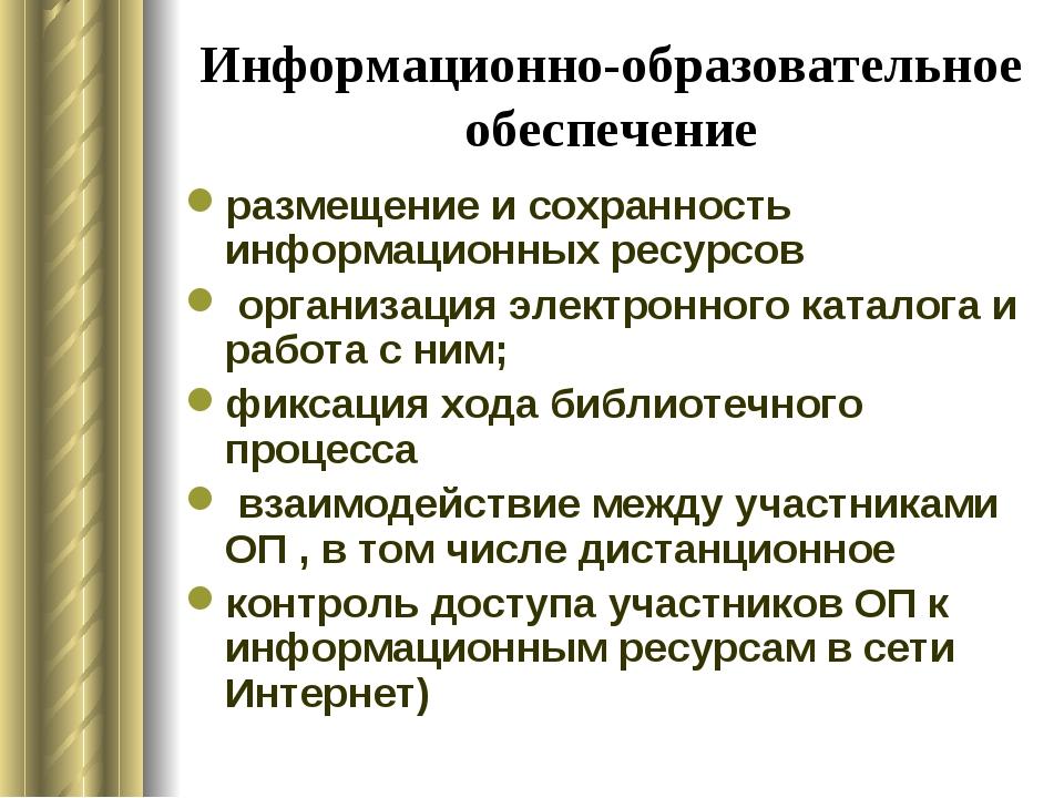 Информационно-образовательное обеспечение размещение и сохранность информацио...