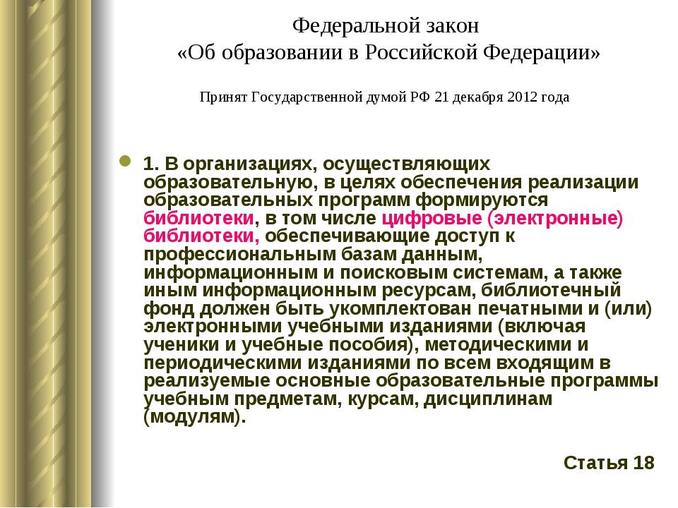Федеральной закон «Об образовании в Российской Федерации» Принят Государствен...