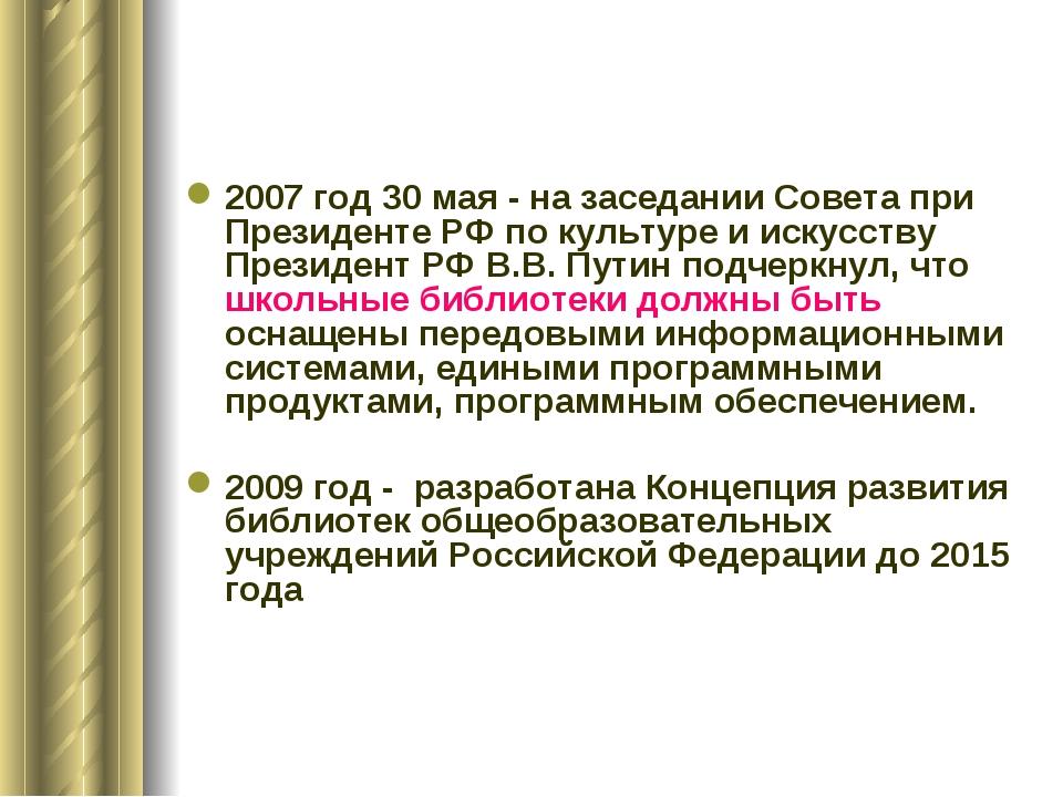 2007 год 30 мая - на заседании Совета при Президенте РФ по культуре и искусст...