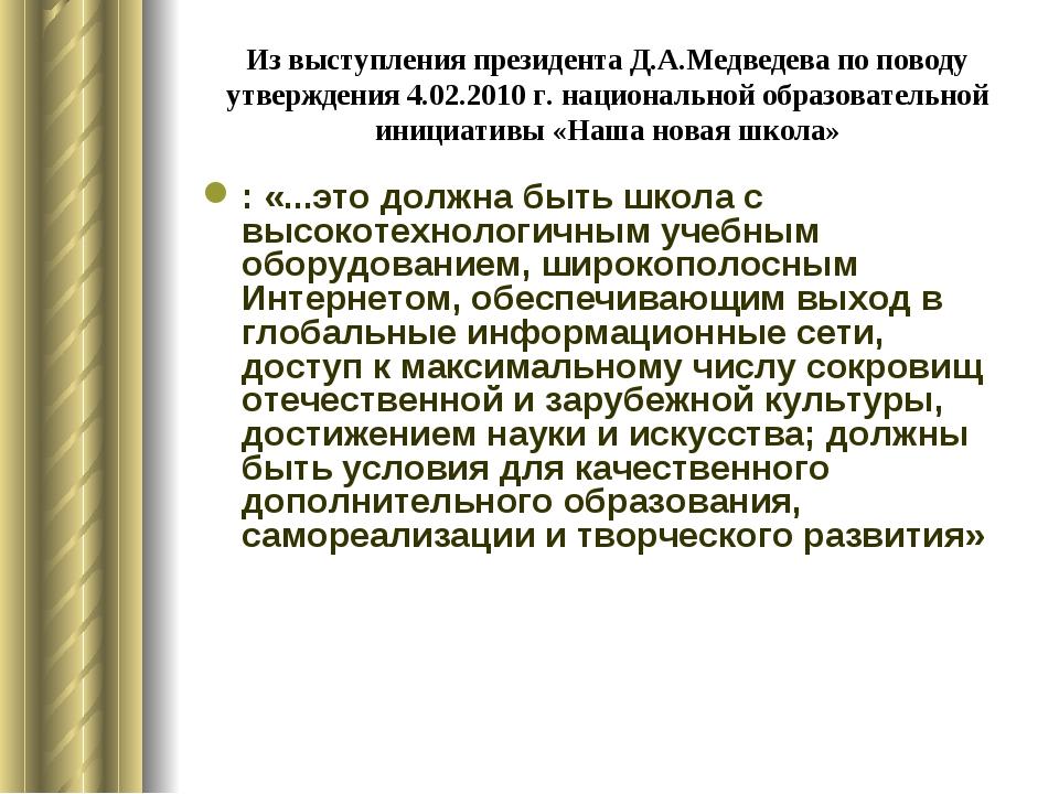 Из выступления президента Д.А.Медведева по поводу утверждения 4.02.2010 г. на...