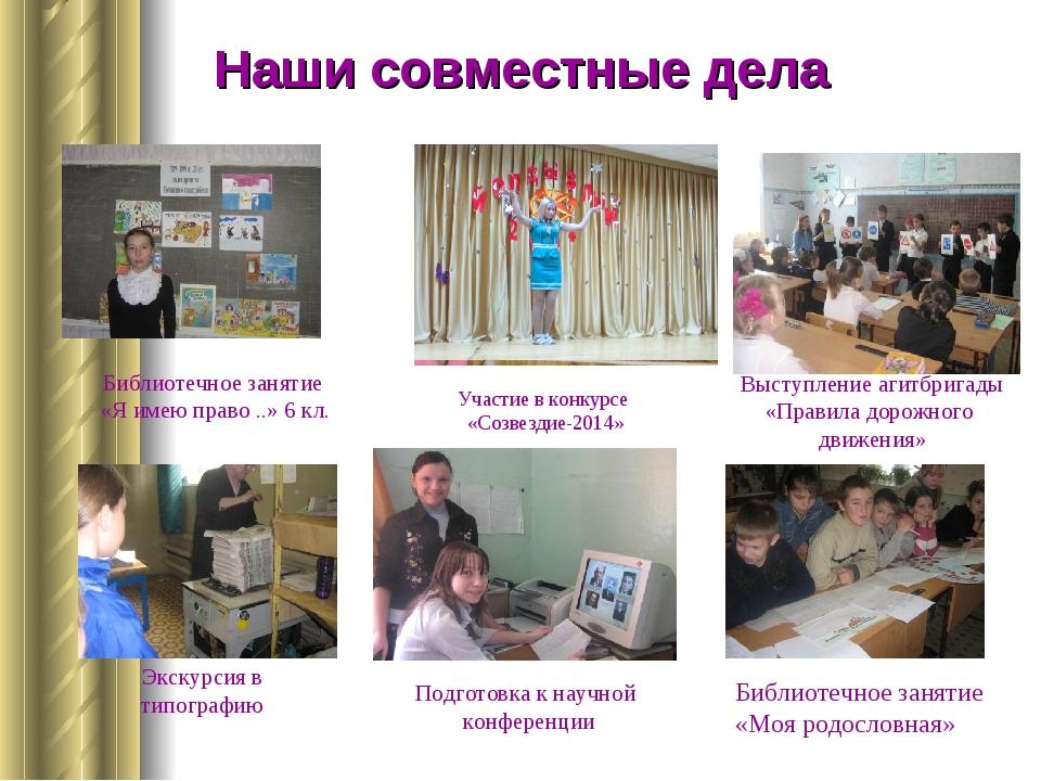 Наши совместные дела Подготовка к научной конференции Экскурсия в типографию...