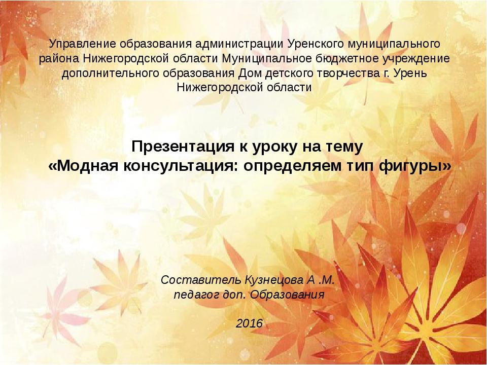 Управление образования администрации Уренского муниципального района Нижегор...